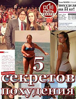 Книга Тани Рыбаковой как я похудела на 55 кг без диет